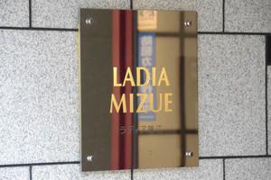 ラディア瑞江の看板