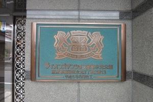 ライオンズマンション金町水元公園の看板