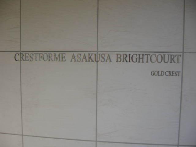クレストフォルム浅草ブライトコートの看板