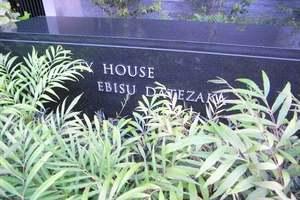 シティハウス恵比寿伊達坂の看板