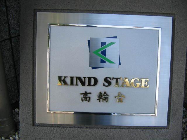 カインドステージ高輪台の看板