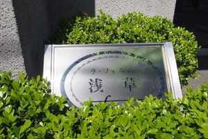 ラフォルム浅草の看板