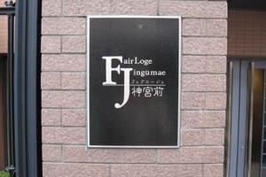 フェアロージュ神宮前の看板