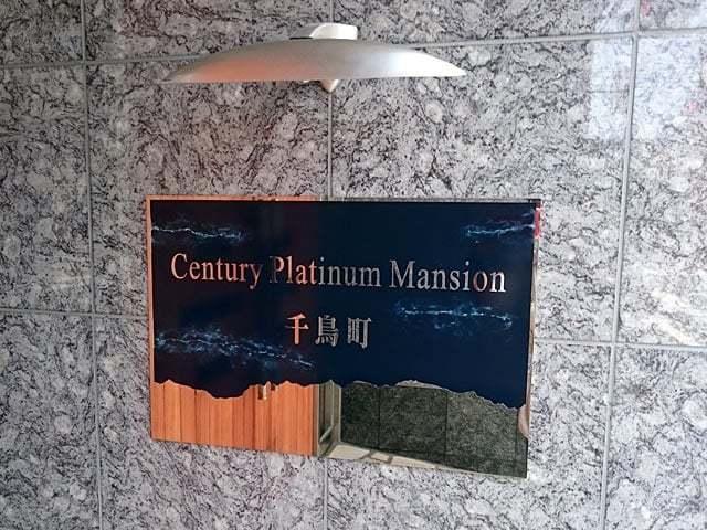 センチュリープラチナマンション千鳥町の看板