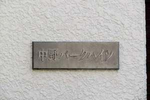 中野パークハイツの看板