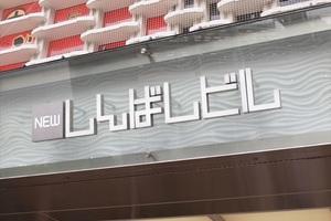 ニュー新橋ビルの看板