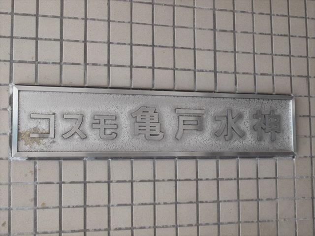コスモ亀戸水神の看板