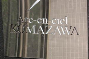 アルカンシエル駒沢の看板