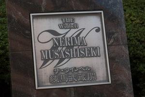 ザウインベル練馬武蔵関の看板