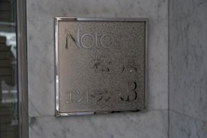 ノトス松原の看板