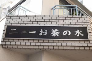 ニュー御茶ノ水ビルの看板