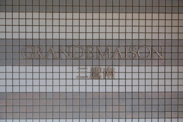 グランドメゾン三鷹南の看板