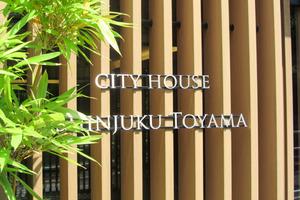 シティハウス新宿戸山の看板