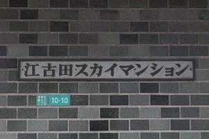 江古田スカイマンションの看板