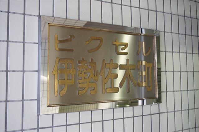 ビクセル伊勢佐木町の看板