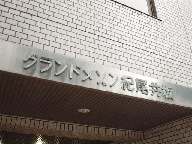 グランドメゾン紀尾井坂の看板
