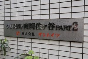 クリスタル南阿佐ヶ谷パート2の看板