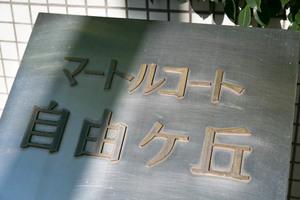 マートルコート自由ヶ丘の看板