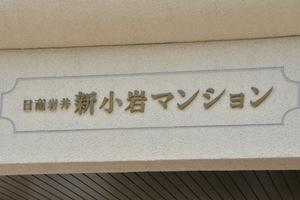 日商岩井新小岩マンションの看板
