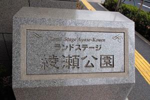 ランドステージ綾瀬公園の看板