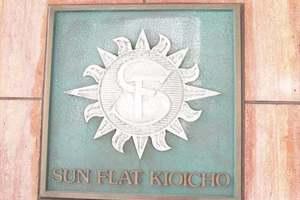 サンフラット紀尾井町の看板