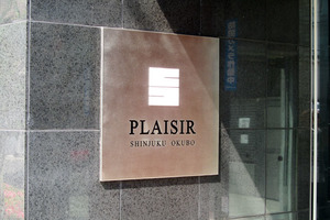 プレジール新宿大久保の看板