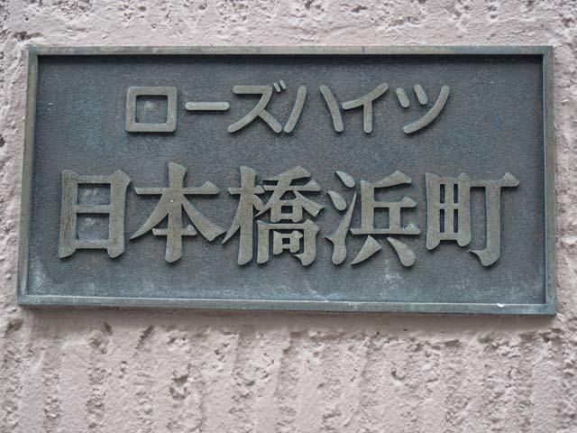ローズハイツ日本橋浜町の看板