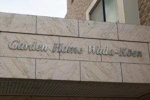 ガーデンホーム和田公園の看板