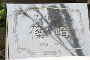 クレストコート篠崎の看板