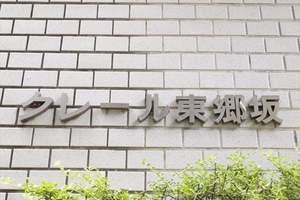 クレール東郷坂の看板