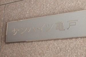 サンハイツ亀戸の看板