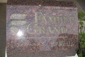 ファミールグラン御殿山の看板