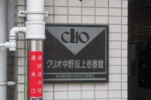 クリオ中野坂上1番館の看板