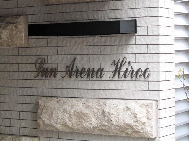 サンアリーナ広尾の看板