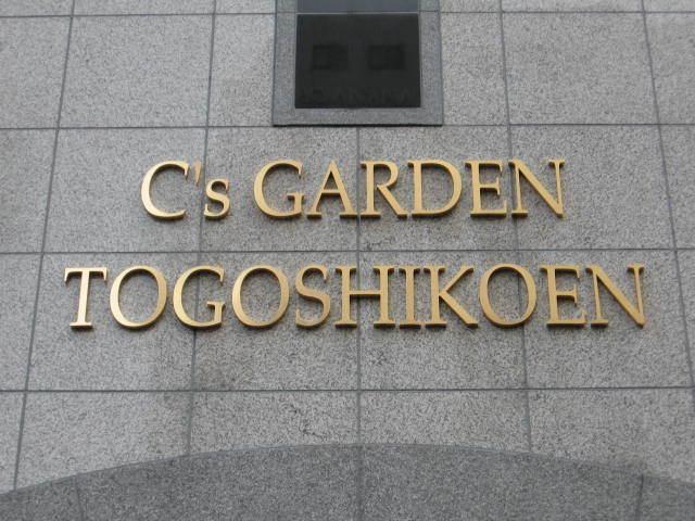 シーズガーデン戸越公園の看板