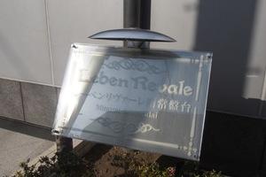 レーベンリヴァーレ南常盤台の看板