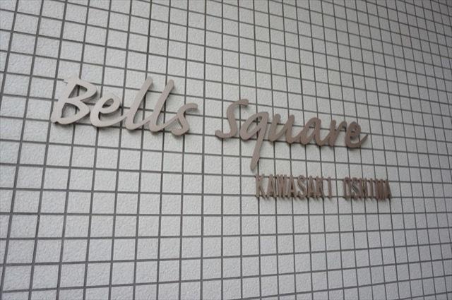 ベルズスクエア川崎大島の看板