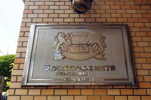 ライオンズマンション志村3丁目の看板
