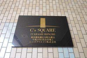 シーズスクエア板橋本町の看板