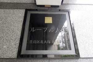 ルーブル大塚の看板