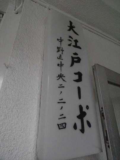 大江戸コーポの看板