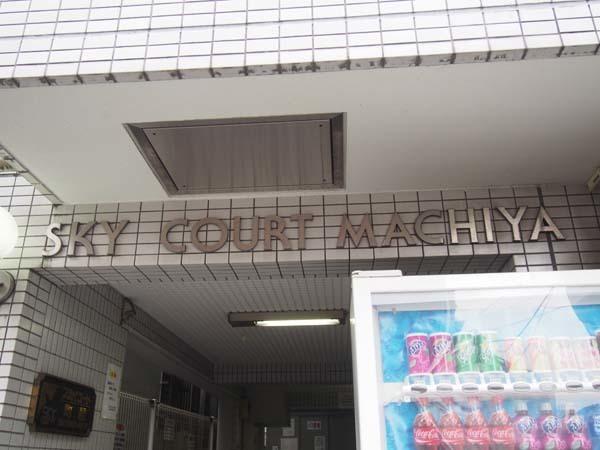 スカイコート町屋の看板