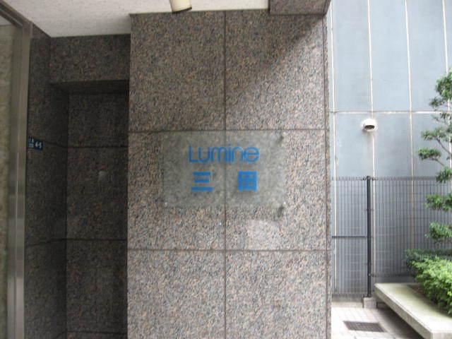 ルミネ三田の看板