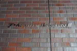 フェニックス池袋参番館の看板