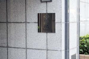 パレステュディオ日本橋浜町駅前の看板