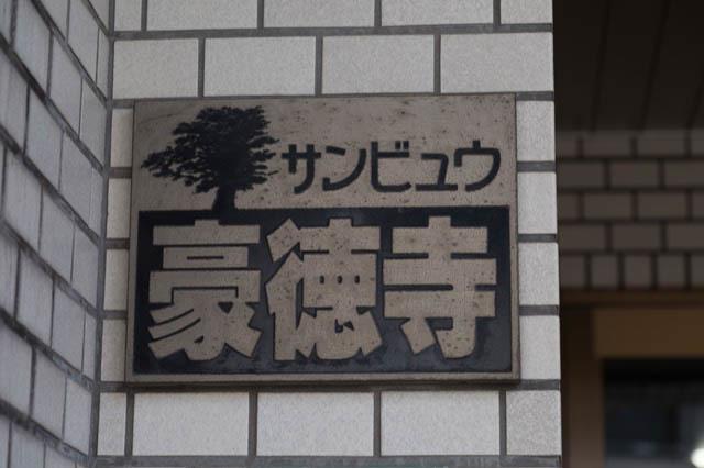 サンビュウ豪徳寺の看板