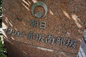 朝日マンション赤坂南部坂の看板