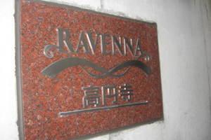 ラヴェンナ高円寺の看板