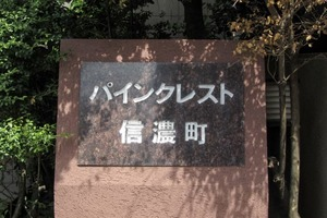 パインクレスト信濃町の看板