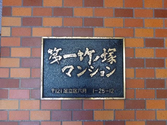 第1竹ノ塚マンションの看板